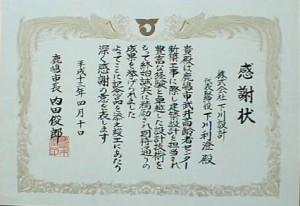 awardH130410