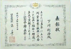 awardH150710
