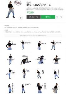 JKダンサー1-01